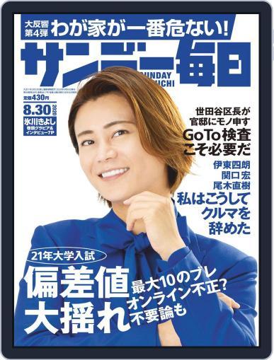 サンデー毎日 Sunday Mainichi (Digital) August 18th, 2020 Issue Cover