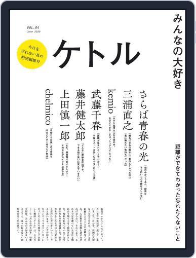 ケトル kettle (Digital) June 15th, 2020 Issue Cover