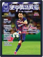 Studio Classroom 空中英語教室 (Digital) Subscription July 17th, 2020 Issue