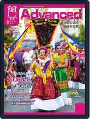 Advanced 彭蒙惠英語 (Digital) Subscription July 17th, 2020 Issue