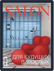 Salon Interior Russia (Digital) Subscription September 1st, 2020 Issue