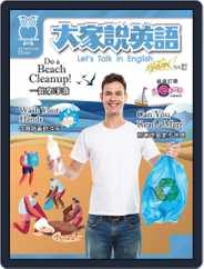 Let's Talk In English 大家說英語 (Digital) Subscription July 17th, 2020 Issue