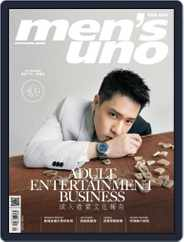 Men's Uno Hk (Digital) Subscription August 19th, 2020 Issue
