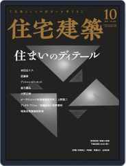住宅建築 Jutakukenchiku (Digital) Subscription August 19th, 2020 Issue