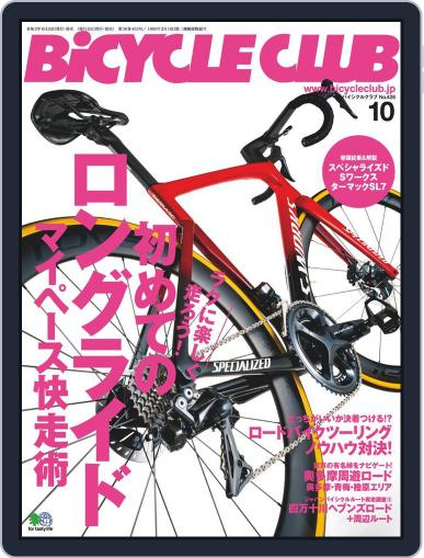Bicycle Club バイシクルクラブ (Digital) August 20th, 2020 Issue Cover