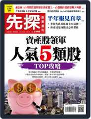 Wealth Invest Weekly 先探投資週刊 (Digital) Subscription August 20th, 2020 Issue