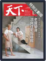 CommonWealth special subject 天下雜誌封面故事+特別企劃版 (Digital) Subscription August 20th, 2020 Issue