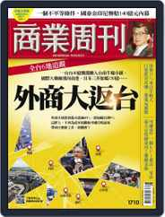Business Weekly 商業周刊 (Digital) Subscription August 24th, 2020 Issue