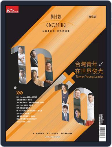 Crossing Quarterly 換日線季刊 August 20th, 2020 Digital Back Issue Cover
