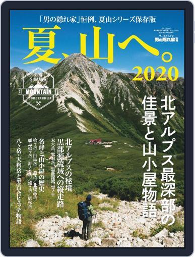 男の隠れ家 特別編集 Magazine (Digital) July 6th, 2020 Issue Cover