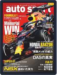 auto sport オートスポーツ (Digital) Subscription August 21st, 2020 Issue