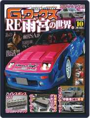 Gワークス GWorks (Digital) Subscription August 21st, 2020 Issue