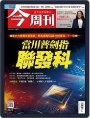 Business Today 今周刊 (Digital) Subscription August 24th, 2020 Issue