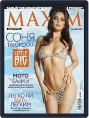 Maxim Russia (Digital) Subscription September 1st, 2020 Issue
