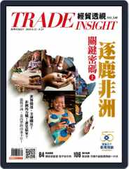 Trade Insight Biweekly 經貿透視雙周刊 (Digital) Subscription August 12th, 2020 Issue