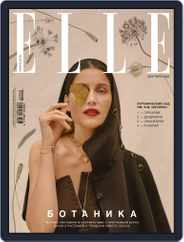 Elle Russia (Digital) Subscription September 1st, 2020 Issue