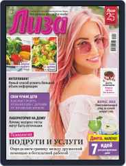 Лиза (Digital) Subscription August 22nd, 2020 Issue