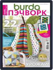 Burda Пэчворк (Digital) Subscription August 1st, 2020 Issue