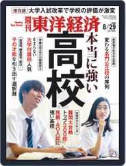 週刊東洋経済 (Digital) Subscription August 24th, 2020 Issue