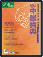 Common Health Special Issue 康健主題專刊 (Digital) Subscription August 24th, 2020 Issue