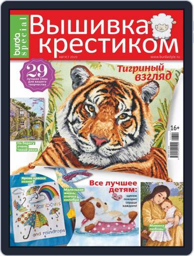 Вышивка крестиком (Digital) August 1st, 2020 Issue Cover