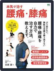 本気で治す腰痛・膝痛 Magazine (Digital) Subscription August 25th, 2020 Issue