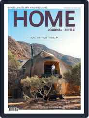 Home Journal (Digital) Subscription August 1st, 2020 Issue