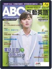 ABC 互動英語 (Digital) Subscription August 25th, 2020 Issue