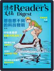 Reader's Digest Chinese Edition 讀者文摘中文版 (Digital) Subscription September 1st, 2020 Issue
