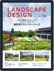 Landscape Design ランドスケープデザイン (Digital) Subscription August 18th, 2020 Issue