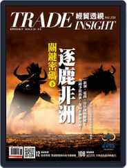 Trade Insight Biweekly 經貿透視雙周刊 (Digital) Subscription August 26th, 2020 Issue