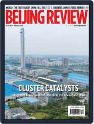 Beijing Review (Digital) Subscription August 20th, 2020 Issue