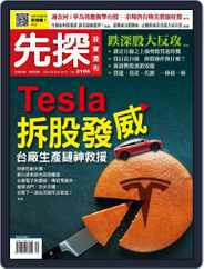 Wealth Invest Weekly 先探投資週刊 (Digital) Subscription August 27th, 2020 Issue