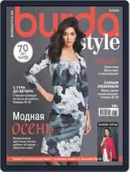 Бурда (Digital) Subscription September 1st, 2020 Issue