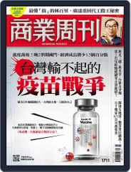 Business Weekly 商業周刊 (Digital) Subscription August 31st, 2020 Issue
