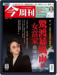 Business Today 今周刊 (Digital) Subscription August 31st, 2020 Issue