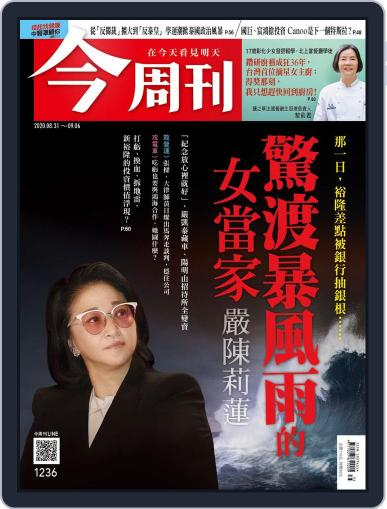 Business Today 今周刊 (Digital) August 31st, 2020 Issue Cover