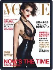 VOGUE JAPAN (Digital) Subscription July 28th, 2020 Issue