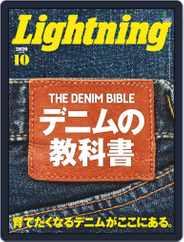 Lightning (ライトニング) (Digital) Subscription August 29th, 2020 Issue