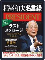 PRESIDENT プレジデント (Digital) Subscription August 28th, 2020 Issue