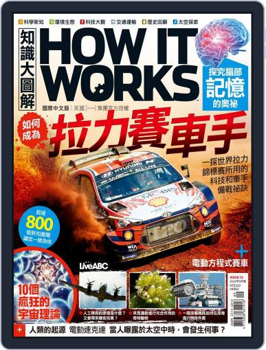 HOW IT WORKS 知識大圖解國際中文版 (Digital) August 28th, 2020 Issue Cover