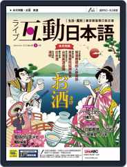LIVE INTERACTIVE JAPANESE MAGAZINE 互動日本語 (Digital) Subscription August 28th, 2020 Issue