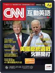 CNN 互動英語 (Digital) Subscription August 28th, 2020 Issue