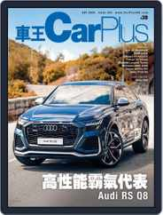 Car Plus (Digital) Subscription August 29th, 2020 Issue