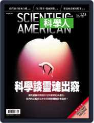 Scientific American Traditional Chinese Edition 科學人中文版 (Digital) Subscription August 31st, 2020 Issue