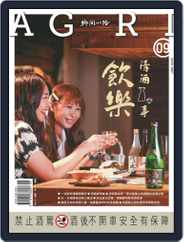 CountryRoad 鄉間小路 (Digital) Subscription August 31st, 2020 Issue