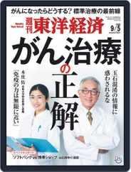 週刊東洋経済 (Digital) Subscription August 31st, 2020 Issue