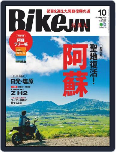 Bikejin/培倶人 バイクジン September 1st, 2020 Digital Back Issue Cover