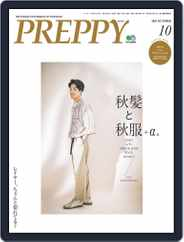 PREPPY (Digital) Subscription September 1st, 2020 Issue