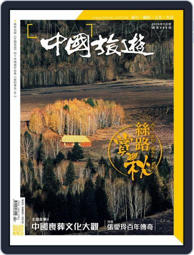 China Tourism 中國旅遊 (Chinese version) September 1st, 2020 Digital Back Issue Cover